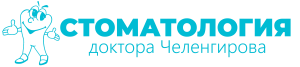 Стоматология доктора Челенгирова